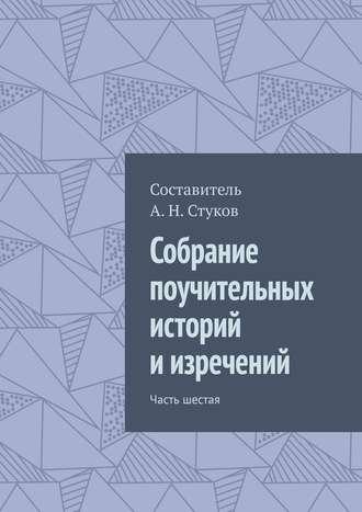 Александр Стуков, Собрание поучительных историй иизречений. Часть шестая