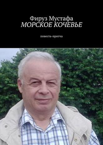 Фируз Мустафа, Морское кочевье. Повесть-притча
