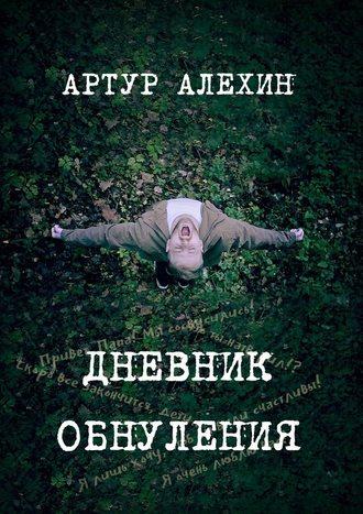 Артур Алехин, Дневник обнуления
