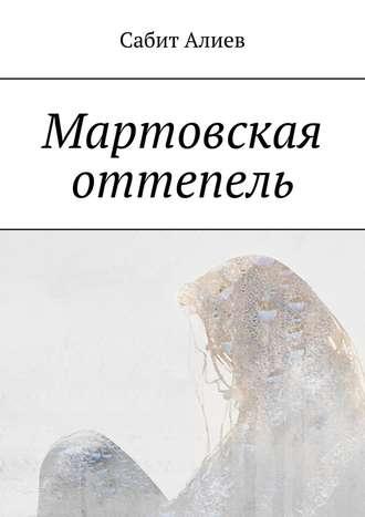 Сабит Алиев, Мартовская оттепель