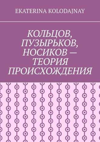 Ekaterina Kolodajnay, Кольцов, Пузырьков, Носиков – теория происхождения