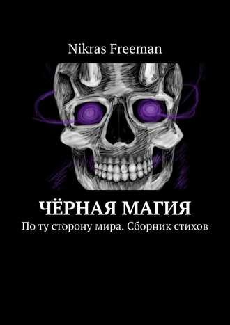 Nikras Freeman, Чёрная магия. Поту сторонумира. Сборник стихов