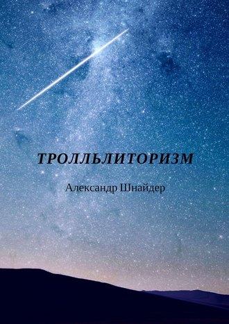 Александр Шнайдер, Тролльлиторизм