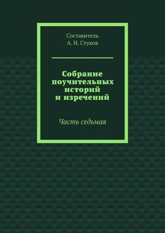 А. Стуков, Собрание поучительных историй иизречений. Часть седьмая