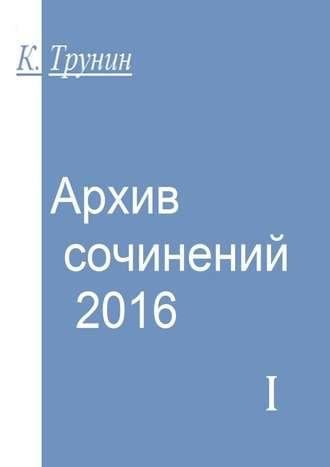 Константин Трунин, Архив сочинений – 2016. Часть I