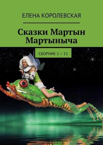 Елена Королевская, Сказки старшего брата