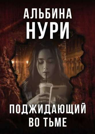 Альбина Нури, Дорога в мир живых