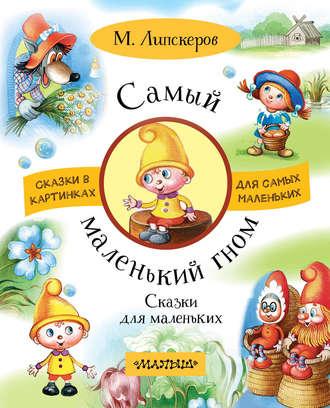 Михаил Липскеров, Самый маленький гном. Сказки для маленьких