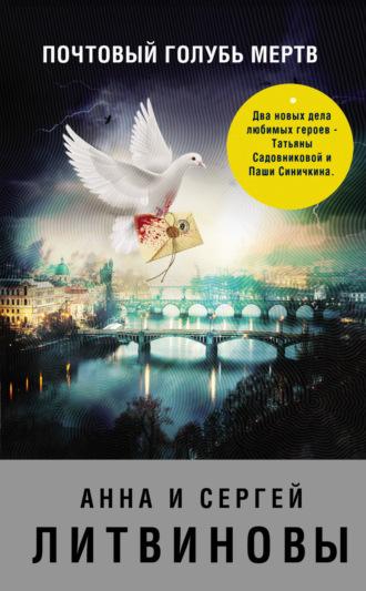 Анна и Сергей Литвиновы, Почтовый голубь мертв (сборник)