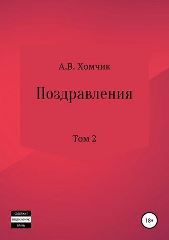 Александр Хомчик, Поздравления. Том 2й