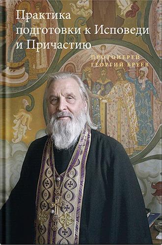 протоиерей Георгий Бреев, Практика подготовки к Исповеди и Причастию