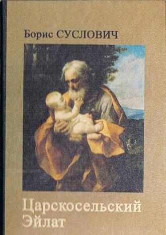 Борис Суслович, Царскосельский Эйлат (сборник)