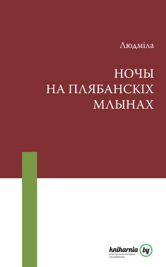 Людміла Рублеўская, Ночы на Плябанскіх млынах (зборнік)