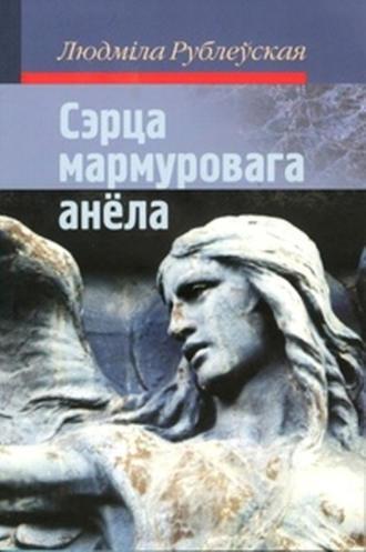 Людміла Рублеўская, Сэрца мармуровага анёла (зборнік)