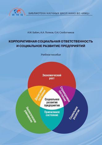 Алексей Попков, Анатолий Бабич, Корпоративная социальная ответственность и социальное развитие предприятий