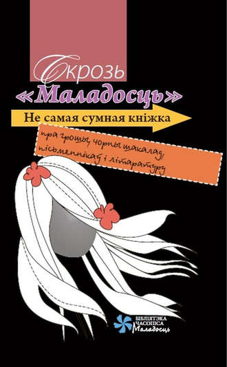 Святлана Дзянісава, Скрозь «Маладосць». Не самая сумная кніжка пра грошы, чорны шакалад, пісьменнікаў і літаратуру