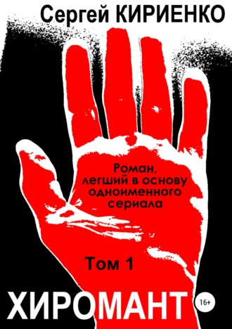 Сергей Кириенко, Хиромант. Том 1