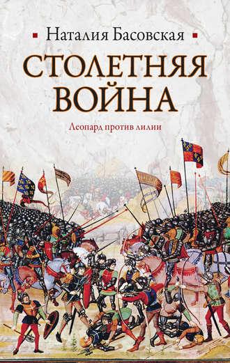 Наталия Басовская, Столетняя война. Леопард против лилии