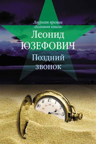 Леонид Юзефович, Поздний звонок (сборник)