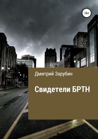 Дмитрий Зарубин, Свидетели БРТН