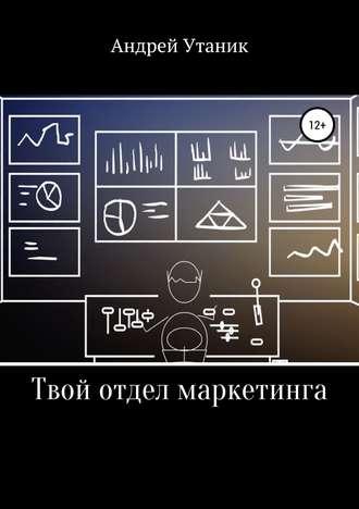 Андрей Утаник, Твой отдел маркетинга