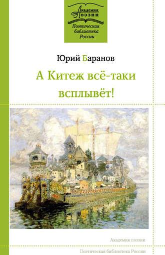 Юрий Баранов, А Китеж всё-таки всплывёт!