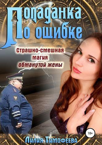 Лилия Тимофеева, Попаданка по ошибке. Страшно-смешная магия обманутой жены
