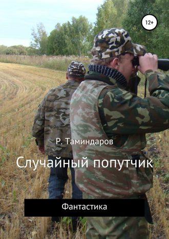 Равиль Таминдаров, Случайный попутчик