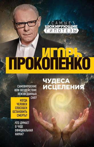 Игорь Прокопенко, Чудеса исцеления