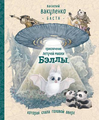 Василий Вакуленко, Приключения летучей мышки Бэллы, которая спала головой вверх