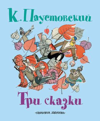 Константин Паустовский, Три сказки