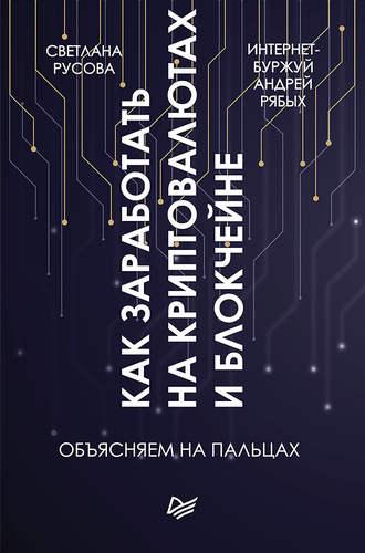 Андрей Рябых, Светлана Русова, Как заработать на криптовалютах и блокчейне. Объясняем на пальцах