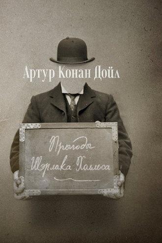 Артур Конан Дойл, Прыгоды Шэрлака Холмса (зборнік)
