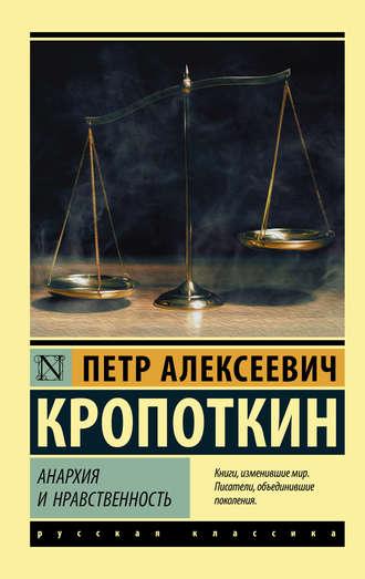 Пётр Кропоткин, Анархия и нравственность (сборник)