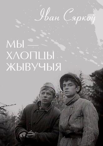 Іван Сяркоў, Мы – хлопцы жывучыя