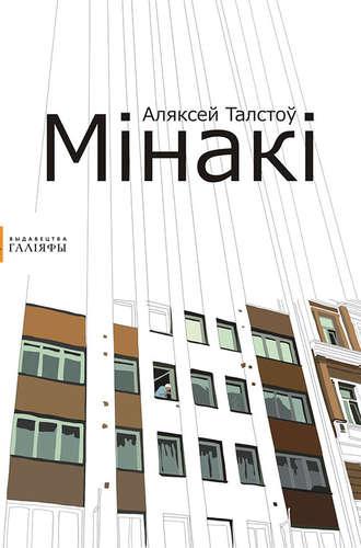 Аляксей Талстоў, Мінакі