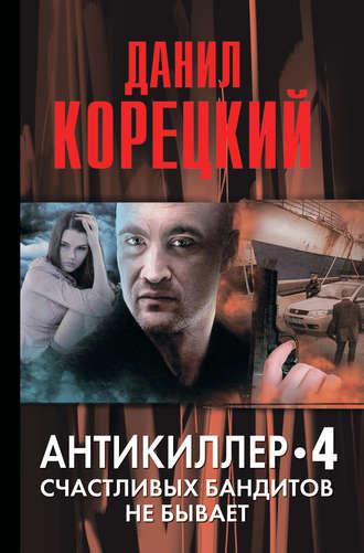Данил Корецкий, Антикиллер-4. Счастливых бандитов не бывает