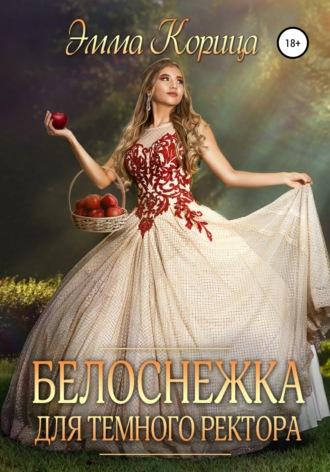 Эмма Корица, Белоснежка для тёмного ректора