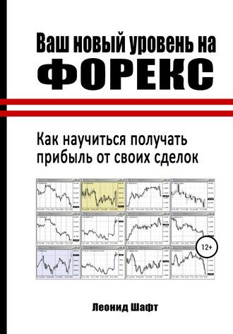 Леонид Шафт, Ваш новый уровень на Форекс