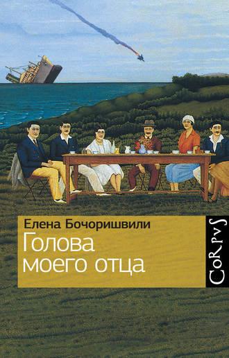 Елена Бочоришвили, Голова моего отца (сборник)