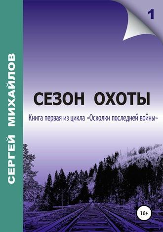 Сергей Михайлов, Сезон охоты