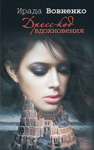 Ирада Вовненко, Дресс-код вдохновения