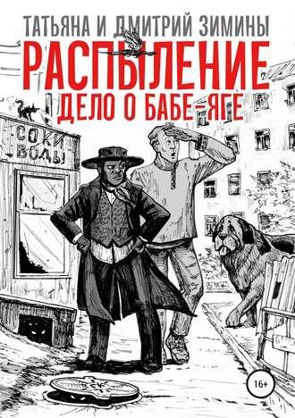 Татьяна и Дмитрий Зимины, Распыление. Дело о Бабе-Яге