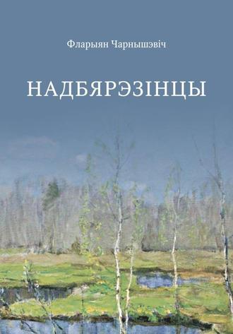 Фларыян Чарнышэвіч, Надбярэзінцы