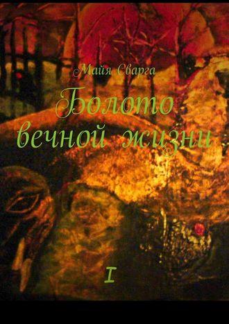 Майя Сварга, Болото вечной жизни. I часть