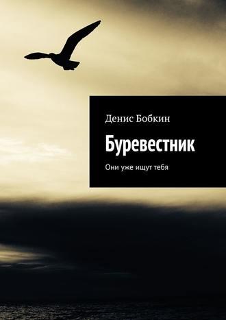 Денис Бобкин, Буревестник. Они уже ищут тебя