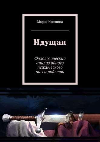Мария Капшина, Идущая. Филологический анализ одного психического расстройства