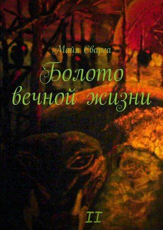 Майя Сварга, Болото вечной жизни. II часть