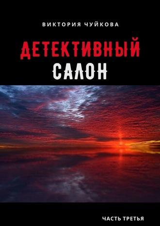 Виктория Чуйкова, Фиолетовый рассвет. Короткие детективные рассказы олюбви