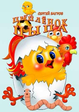 Сергей Багров, Цыплёнок Цыпа. Сказка в стихах